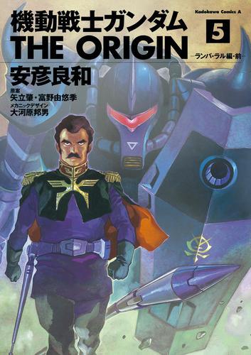 機動戦士ガンダム THE ORIGIN(5) / 安彦良和
