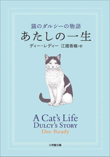あたしの一生 猫のダルシーの物語 / ディー・レディー(著)