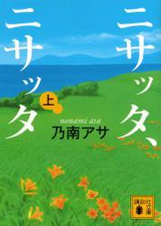 ニサッタ、ニサッタ(上) / 乃南アサ