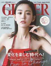 GINGER[ジンジャー] 2021年4月号 / 幻冬舎