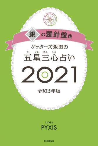 ゲッターズ飯田の五星三心占い銀の羅針盤座2021 / ゲッターズ飯田
