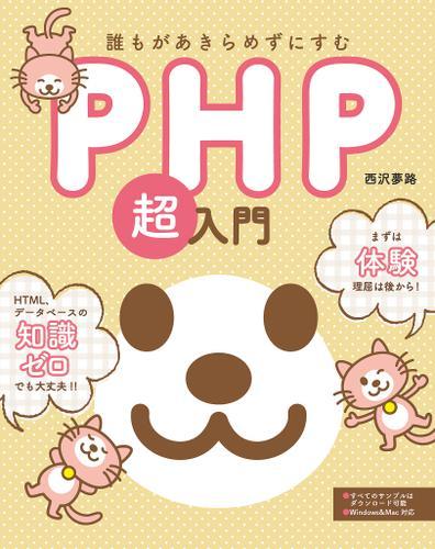 誰もがあきらめずにすむPHP超入門 / 西沢夢路