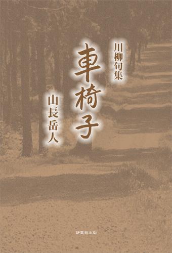 川柳句集 車椅子 / 山長岳人