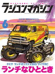 ラジコンマガジン (2021年6月号) / 八重洲出版
