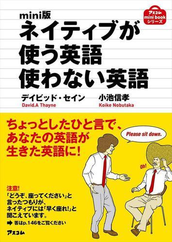 mini版 ネイティブが使う英語使わない英語 / デイビッド・セイン