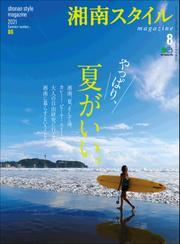 湘南スタイルmagazine 2021年8月号 第86号 / 湘南スタイル編集部
