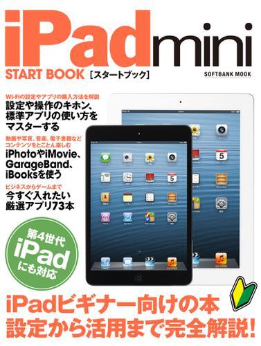 iPad mini スタートブック / SBクリエイティブ