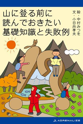 山に登る前に読んでおきたい基礎知識と失敗例 / 小日向孝夫
