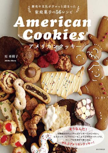 アメリカンクッキー / 原亜樹子