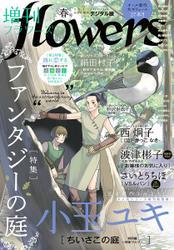 増刊 flowers 2021年春号(2021年3月13日発売) / flowers編集部