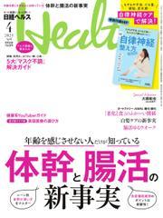 日経ヘルス (2021年4月号) / 日経BP