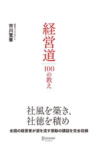 経営道100の教え / 市川覚峰