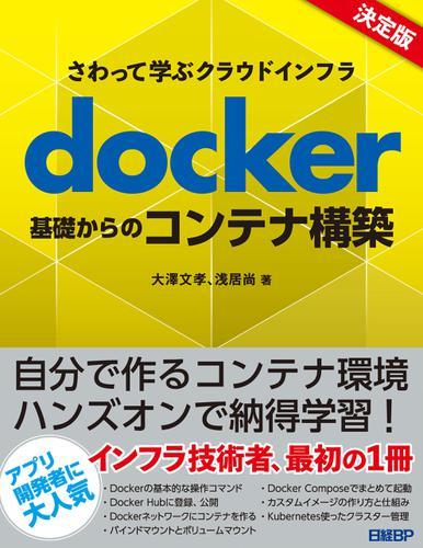さわって学ぶクラウドインフラ docker基礎からのコンテナ構築 / 大澤 文孝