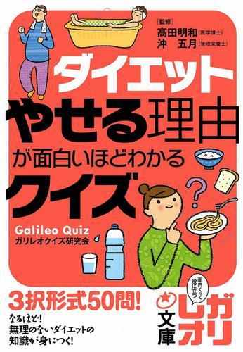 ダイエット やせる理由が面白いほどわかるクイズ / 高田明和