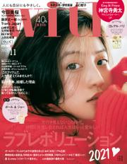 with (ウィズ) 2021年 11月号 / with編集部