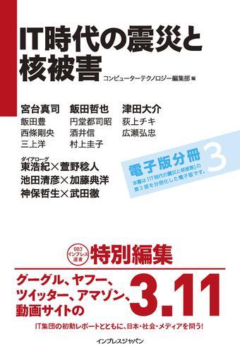 IT時代の震災と核被害 【第三部】複合震災とITの可能性 分冊3 / 池田清彦