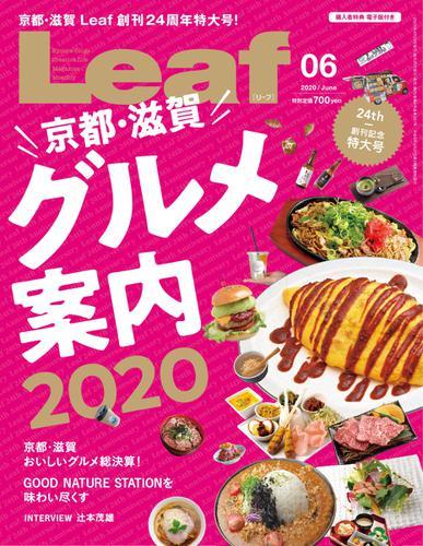 Leaf(リーフ) (2020年6月号) / リーフ・パブリケーションズ