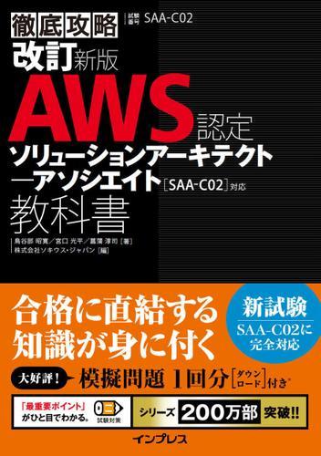 改訂新版 徹底攻略 AWS認定 ソリューションアーキテクト − アソシエイト教科書[SAA-C02]対応 / 鳥谷部 昭寛