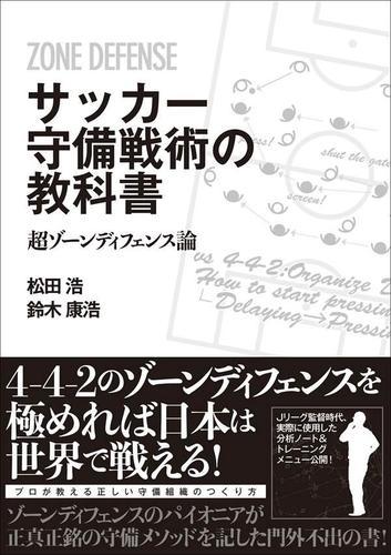 サッカー守備戦術の教科書 超ゾーンディフェンス論 / 松田浩