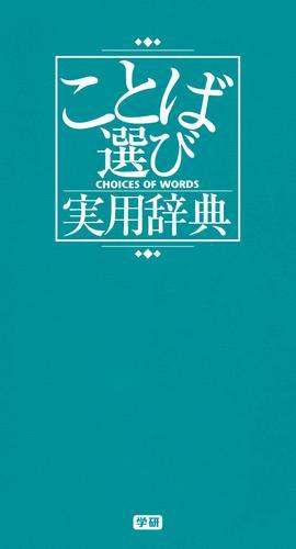 ことば選び実用辞典 / 学研辞典編集部