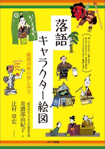 落語 キャラクター絵図 厳選40席の楽しみ方 / 美濃部由紀子