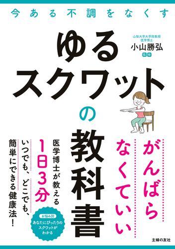 ゆるスクワットの教科書 / 小山勝弘