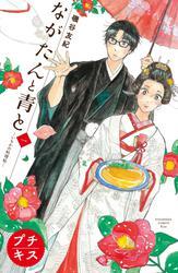 ながたんと青と-いちかの料理帖-プチキス(1)