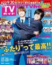 月刊TVガイド 2021年 10月号 関東版 / 東京ニュース通信社