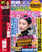 週刊女性 (2017年12/12号)