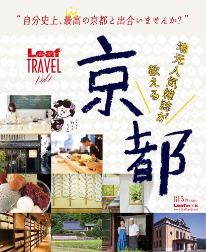 地元人気雑誌が教える 京都 (2014/09/12) / リーフ・パブリケーションズ