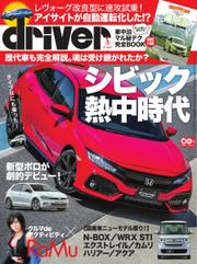 driver(ドライバー)