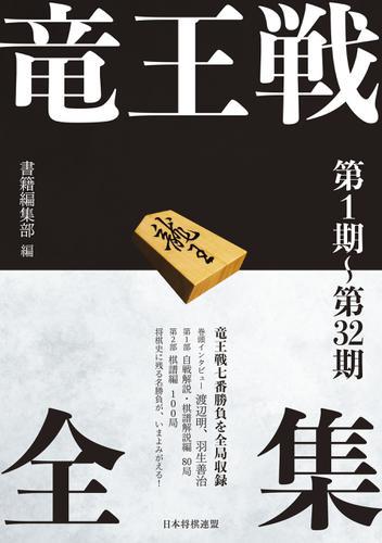 竜王戦全集 第1期~第32期 / マイナビ出版