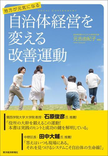 地方が元気になる 自治体経営を変える改善運動 / 元吉由紀子