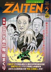 ZAITEN(ザイテン) (2021年2月号) / 財界展望新社