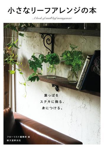 小さなリーフアレンジの本 / フローリスト編集部