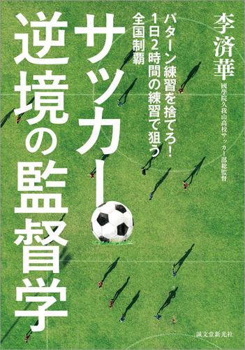 サッカー逆境の監督学 / 李済華