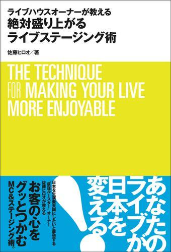 ライブハウスオーナーが教える絶対盛り上がるライブステージング術 / 佐藤ヒロオ