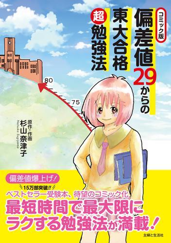 コミック版 偏差値29からの東大合格超勉強法 / 杉山奈津子