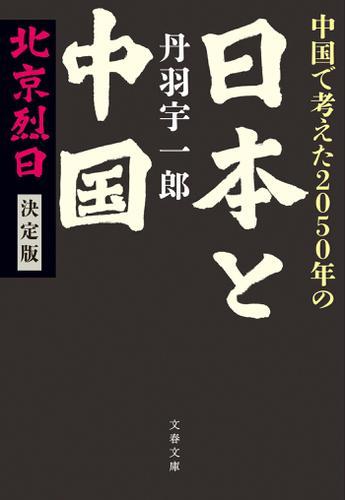 中国で考えた2050年の日本と中国 北京烈日 決定版 / 丹羽宇一郎