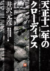 天正十二年のクローディアス 自選短篇集 歴史ミステリー編 / 井沢元彦