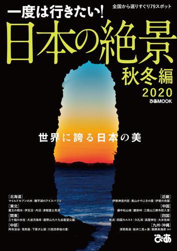 日本の絶景 秋冬編2020 / ぴあレジャーMOOKS編集部