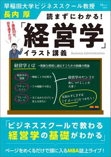 読まずにわかる! 「経営学」イラスト講義 / 長内厚