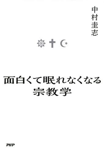 面白くて眠れなくなる宗教学 / 中村圭志
