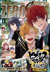 Comic ZERO-SUM (コミック ゼロサム) 2021年11月号[雑誌] / EVILLINERECORDS