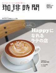 珈琲時間 (2021年5月号) / 大誠社