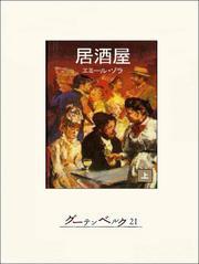 居酒屋(上) / エミール・ゾラ