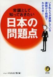 常識として知っておきたい 日本の問題点 いま私たちが直面している課題が2時間でわかる本! / ニュースなるほど塾