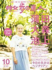 散歩の達人_2021年10月号 / 散歩の達人編集部