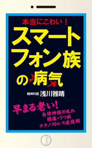 本当にこわい! スマートフォン族の病気(KKロングセラーズ) / 浅川雅晴
