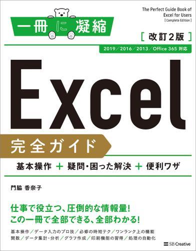 Excel 完全ガイド 基本操作+疑問・困った解決+便利ワザ 改訂2版[2019/2016/2013/Office 365 対応] / 門脇香奈子